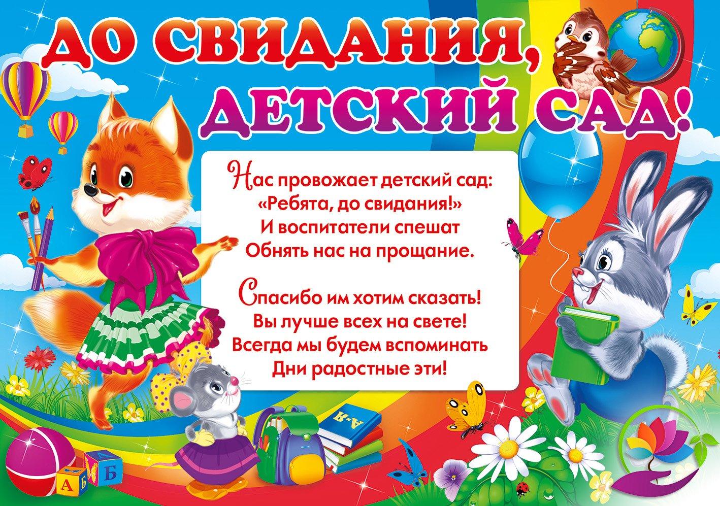 Открытки для детского сада